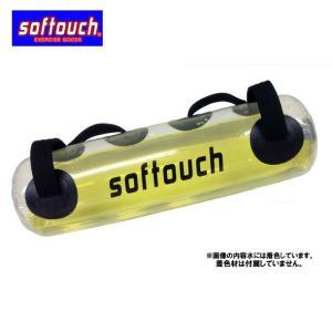 ウォーターバッグ 14L softouch ソフタッチ 体幹トレーニング 筋トレ ボディケア・フィッ...