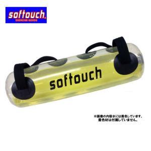 ウォーターバッグ 20L softouch ソフタッチ 体幹トレーニング 筋トレ ボディケア・フィッ...