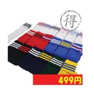 激安サッカーソックス  KIF キーフ 3本ライン サッカーストッキング(socks-3)|pitsports