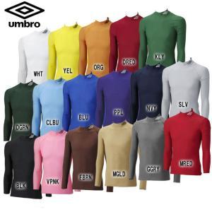 L/S パワーインナーシャツ ハイネック長袖シャツ【UMBRO】アンブロ インナーシャツ(uas9300)※30◇♪