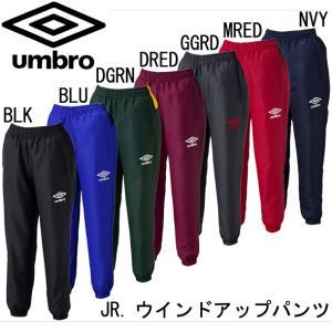 JR.ウインドアップパンツ  umbro アンブロ ウインド パンツ 15AW (UBA4540JP...