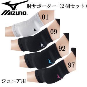 ジュニア用 肘サポーター(2個セット) MIZUNO ミズノジュニア バレーボールサポーター ひじ用18SS(V2MY8016)