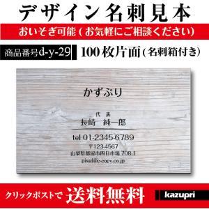 名刺印刷 名刺作成 名刺激安 100枚 送料無料 おしゃれな名刺 木目 ウッド 材木屋 インテリア ...