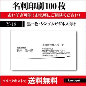 ■名刺 100枚 ■用紙 プリンス上質180K ■全国送料無料(クリックポスト) ※10000円以上...