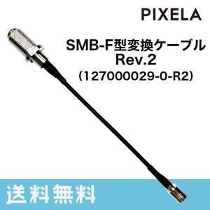 (アクセサリ) SMB-F型変換ケーブル Rev.2 127000029-0-R2|pixela-onlineshop
