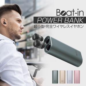 Bluetoothワイヤレスイヤホン Beat-in Power Bank(ビートイン パワーバンク)ゴールド|pixela-onlineshop
