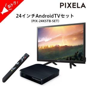 PIXELA(ピクセラ) 24インチAndroidTVセット (PIX-24KSTB-SET)【24V型液晶テレビ(PIX-24VL100)/ Smart Box(KSTB5043)】|pixela-onlineshop