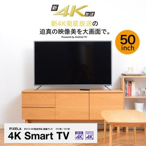 PIXELA(ピクセラ) VMシリーズ 50V型 4K Smart TV (PIX-50VM100)【1年保証】|pixela-onlineshop