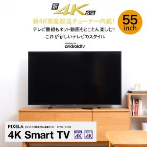 PIXELA(ピクセラ) VPシリーズ 55V型 4K Smart TV (PIX-55VP100)【1年保証/メーカー直販モデル】|pixela-onlineshop