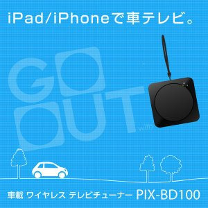 PIX-BD100 車載 ワイヤレス テレビチューナー 新品|pixela-onlineshop
