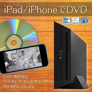 PIX-BR310L-DV DVDプレーヤー内蔵  ワイヤレステレビチューナー 新品 パノミルVRゴーグルプレゼント(先着6台のみ)|pixela-onlineshop