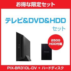 テレビ&DVD&HDDセット pixela-onlineshop