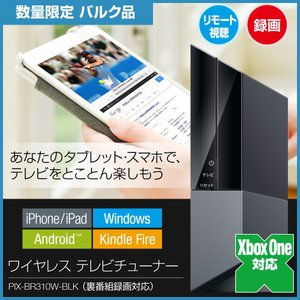 (バルク品)PIX-BR310W-BLK ワイヤレス テレビチューナー (裏録対応)[数量限定]|pixela-onlineshop