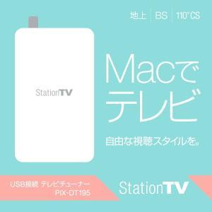 PIX-DT195 USB接続 テレビチューナー 新品 パノミルVRゴーグルプレゼント(先着6台のみ)|pixela-onlineshop