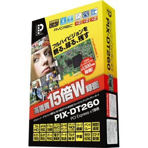 PIX-DT260 ダブルチューナー/ダブルトラコン搭載 地上/BS/110度CSデジタル放送対応フルハイビジョンテレビキャプチャーボード 新品|pixela-onlineshop