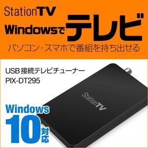 PIX-DT295 USB接続 テレビチューナー 新品 パノミルVRゴーグルプレゼント(先着6台のみ)|pixela-onlineshop