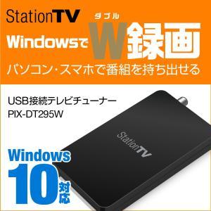 PIX-DT295W USB接続 テレビチューナー 新品 パノミルVRゴーグルプレゼント(先着6台のみ)|pixela-onlineshop