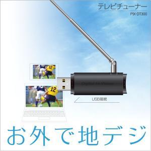 PIX-DT300 USB接続テレビチューナー 新品|pixela-onlineshop