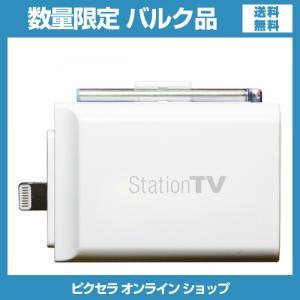 (バルク品)PIX-DT350-BLK iPhone/iPad対応 Lightning接続テレビチューナー[初期不良対応][数量限定]