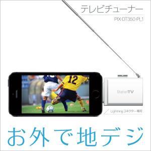 PIX-DT350-PL1 Lightning接続テレビチューナー 新品|pixela-onlineshop