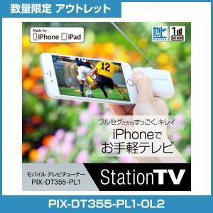 (アウトレット品) PIX-DT355-PL1 Lightning接続 iPhone/iPad対応 モバイル テレビチューナー1年保証[数量限定]|pixela-onlineshop