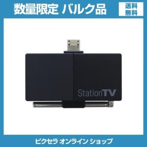 (バルク品)PIX-DT360-BLK microUSB接続 Android/Windows対応 モバイル テレビチューナー[初期不良対応][数量限定]|pixela-onlineshop