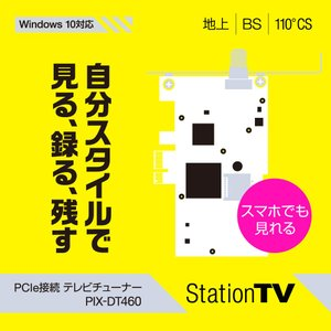 PIX-DT460 StationTV PCIe接続テレビチューナー 新品 パノミルVRゴーグルプレゼント(先着6台のみ)|pixela-onlineshop