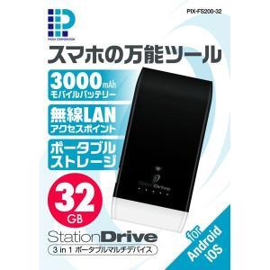 PIX-FS200-32 3in1ポータブルマルチデバイス StationDrive 32GBモデル 新品|pixela-onlineshop
