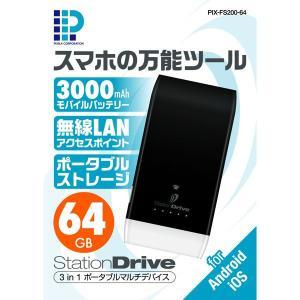 PIX-FS200-64 3in1ポータブルマルチデバイス StationDrive 64GBモデル 新品|pixela-onlineshop
