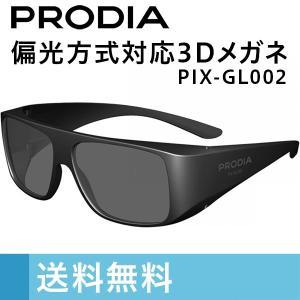 (アクセサリ) PIX-GL002 偏光方式対応3Dメガネ|pixela-onlineshop