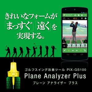 PIX-GS100 ゴルフスイング改善ツール Plane Analyzer Plus 新品|pixela-onlineshop