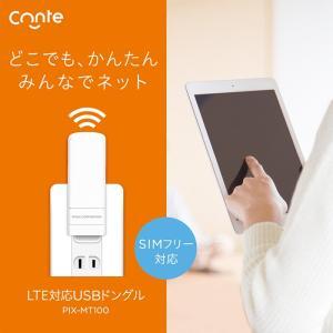 PIX-MT100 Conte LTE対応USBドングル...