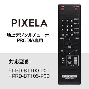 (リモコン) PRD-BT100-P00/PRD-BT105-P00専用リモコン PIX-RM021-PZZ