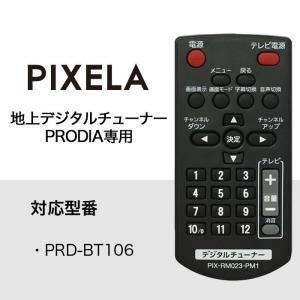(リモコン) PIX-RM023-PM1 (PRD-BT106シリーズ専用)|pixela-onlineshop