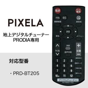 (リモコン) PIX-RM027-PZZ (PRD-BT205専用)|pixela-onlineshop
