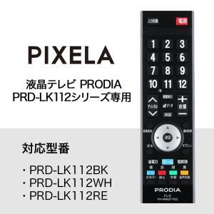 (リモコン) PIX-RM037-PZZ (PRD-LK112シリーズ専用)|pixela-onlineshop