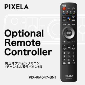 Optional Remote Controller (PIX-RM047-BN1)|pixela-onlineshop