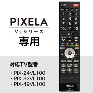 PIXELA (ピクセラ) VLシリーズ専用リモコン (PIX-RM050-PZ1)|pixela-onlineshop