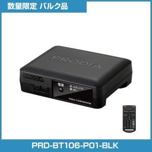 (バルク品)PRD-BT106-P01-BLK PRODIA 地上デジタルチューナー [数量限定]