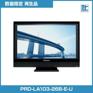 (再生品) PRD-LA103-26B-E-U PRODIA 26V型 地上デジタルハイビジョン液晶テレビ[数量限定]|pixela-onlineshop