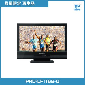 (再生品)PRD-LF116B-U PRODIA 16V型 地上デジタルハイビジョン液晶テレビ [数量限定]|pixela-onlineshop