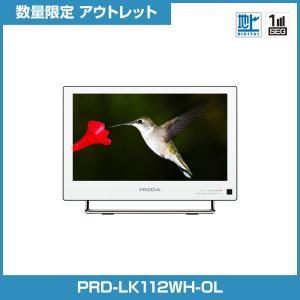 (アウトレット) PRD-LK112WH PRODIA 12V型 地上デジタルハイビジョン液晶テレビ 1年保証|pixela-onlineshop