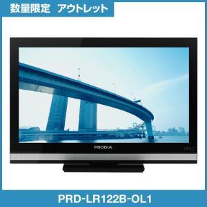 (アウトレット品)PRODIA 22V型地上・BS・110度CSデジタルハイビジョン液晶テレビ 外付けハードディスク録画対応|pixela-onlineshop