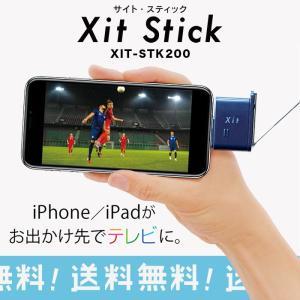 【2018/6/1〜発売中!】 本製品は、XIT-STK200の通常品(新品)です。  ・Light...