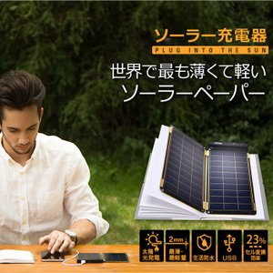 YOLK ソーラー充電器 Solar Paper 5W 新品|pixela-onlineshop