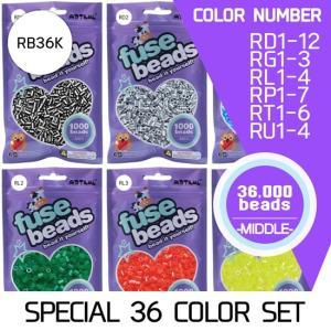 ミドルフューズビーズ (5mm) 特殊カラー 36袋 36,000粒 一括購入 RB36K|pixelpico
