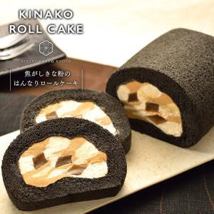 贅沢な京都のロールケーキ。きな粉とホワイトショコラの生クリームがマッチした雅な和スイーツです。  【...