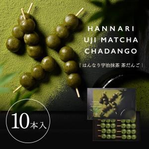 茶団子 HANNARI 宇治抹茶団子 10本入(京都 京都土...