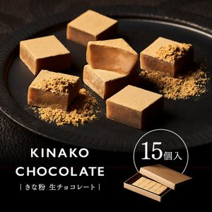 きな粉生チョコレート 深み焙煎 ( ホワイトデー お返し 京都 義理 職場 お菓子 チョコ )