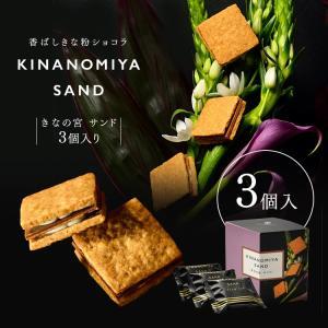 お菓子 きなの宮サンド 3個入 京都 お土産 きな粉 チョコレート クッキー 洋菓子 吉祥菓寮